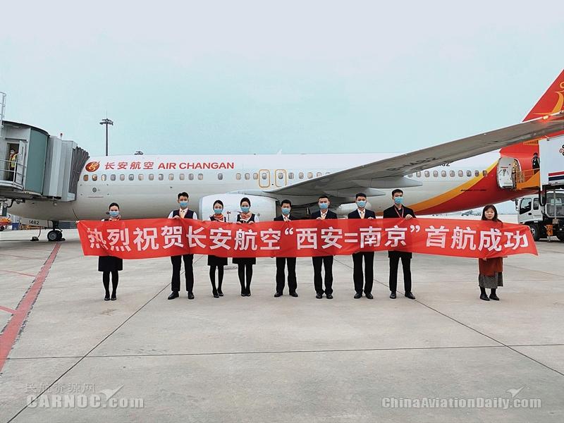 跨越千里古城连线 长安航空开通西安=南京航线