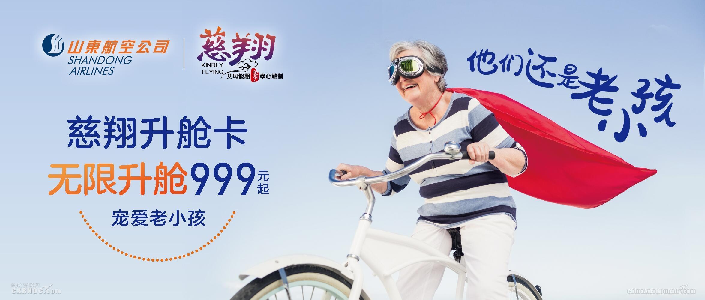 """山航推出999元""""慈翔""""公务舱升舱年卡 让爸妈爱上坐飞机"""