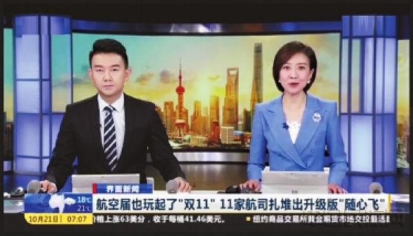 """双11预售起跑:航空公司瞄准升级版""""随心飞"""""""