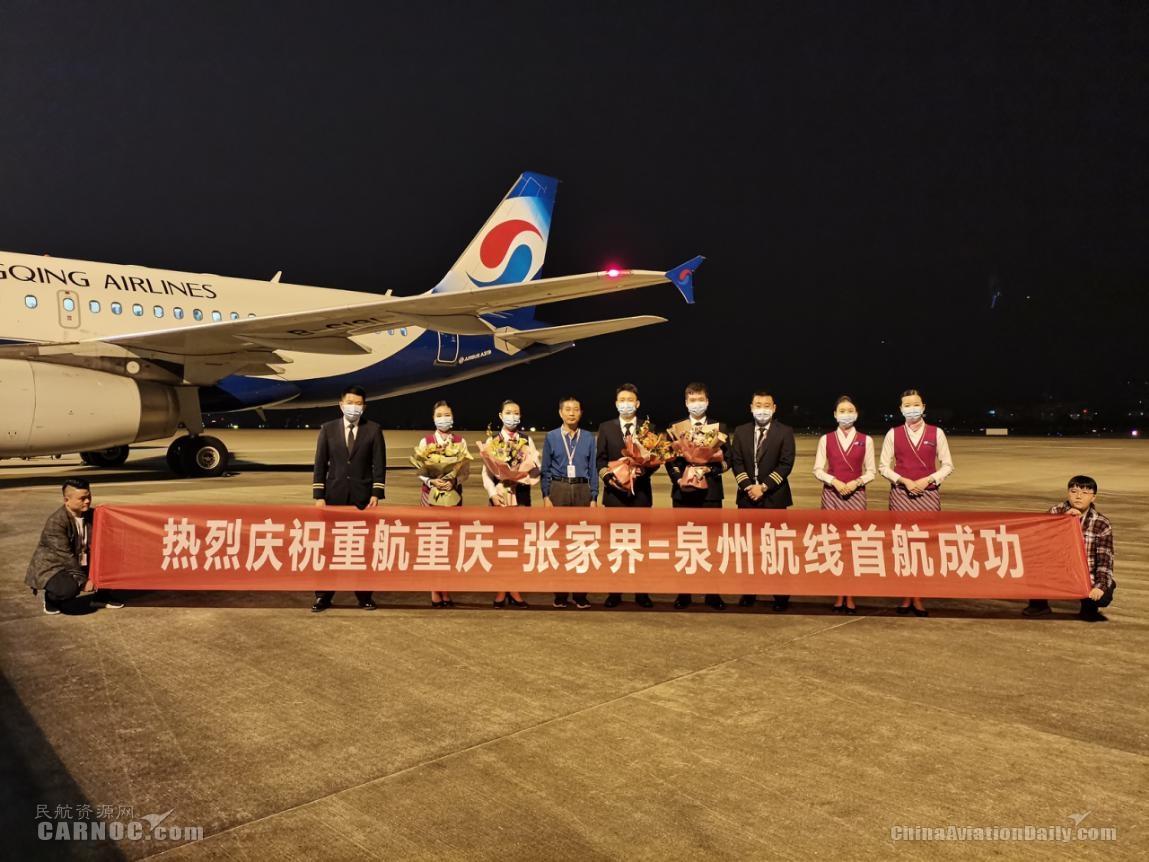 """张家界机场新开""""重庆=张家界=泉州""""、""""盐城=张家界""""航线"""