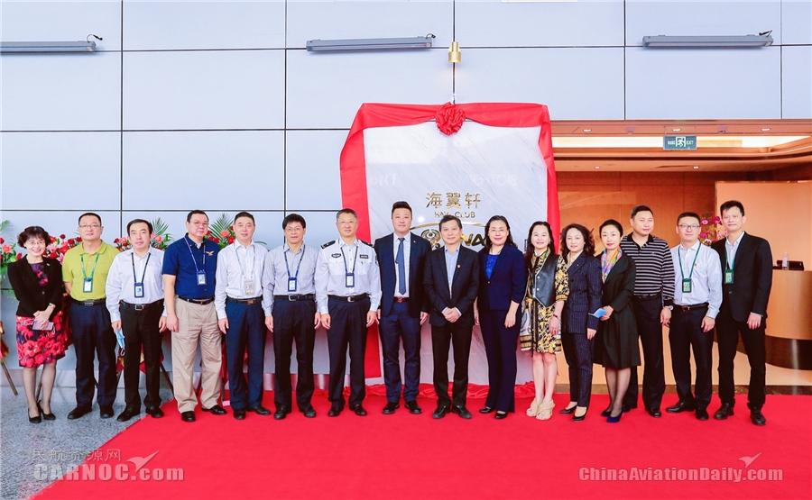 """海南航空广州""""海翼轩""""国内贵宾室全新升级 今起正式开业"""