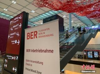 延宕九年后 柏林新机场即将正式启用
