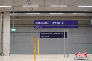 """当地时间10月30日上午,位于柏林新机场T1航站楼地下的城铁站已经准备就绪。曾有德国""""延宕最久项目""""和""""最大烂尾工程""""之称的柏林新机场(柏林-勃兰登堡维利·勃兰特机场),在启用时间多次推迟达九年后,将于10月31日正式启用。 中新社记者 彭大伟 摄"""