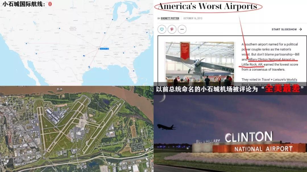 """埃弗里特·波特评论小石城机场服务文章截图""""美国最差的机场"""""""