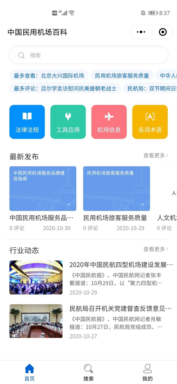 民用机场百科2.0版微信小程序