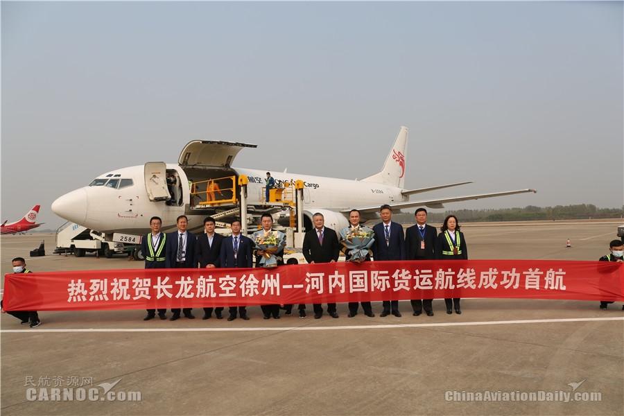 徐州机场开通徐州至河内国际货运航线