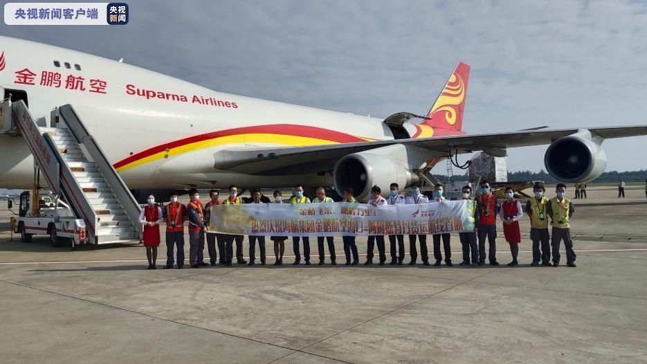 海南自贸港首条往返欧洲全货机货运航线开通