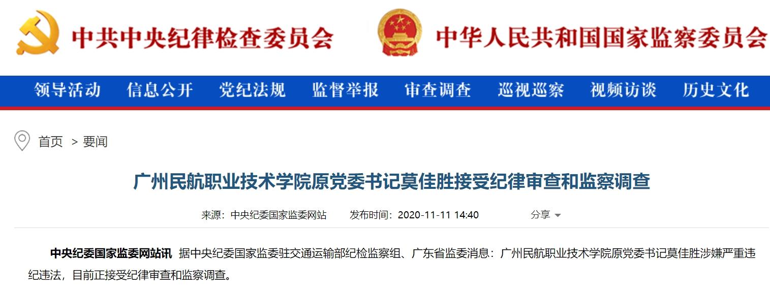 广州民航职业技术学院原党委书记莫佳胜接受审查调查