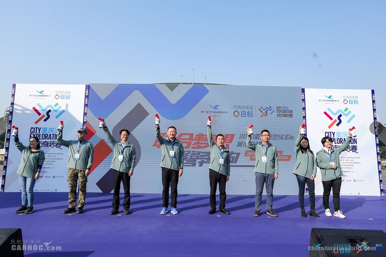打卡8D山城 厦航SDGs城市穿越赛重庆开赛