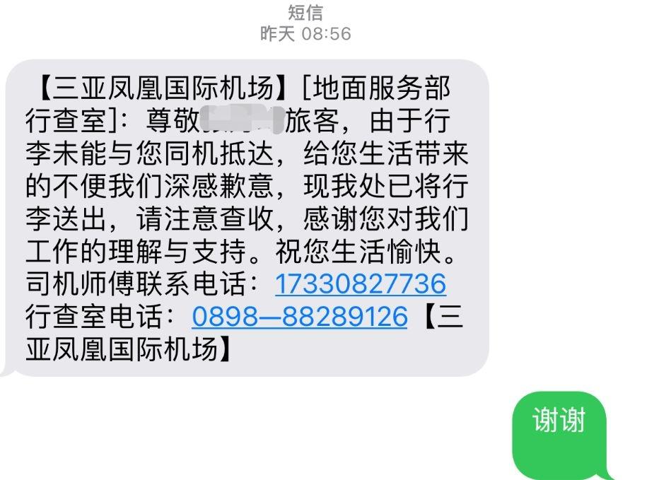 """行李晚到 真情服务""""不迟到""""  —三亚机场推出晚到行李派送短信提示服务"""