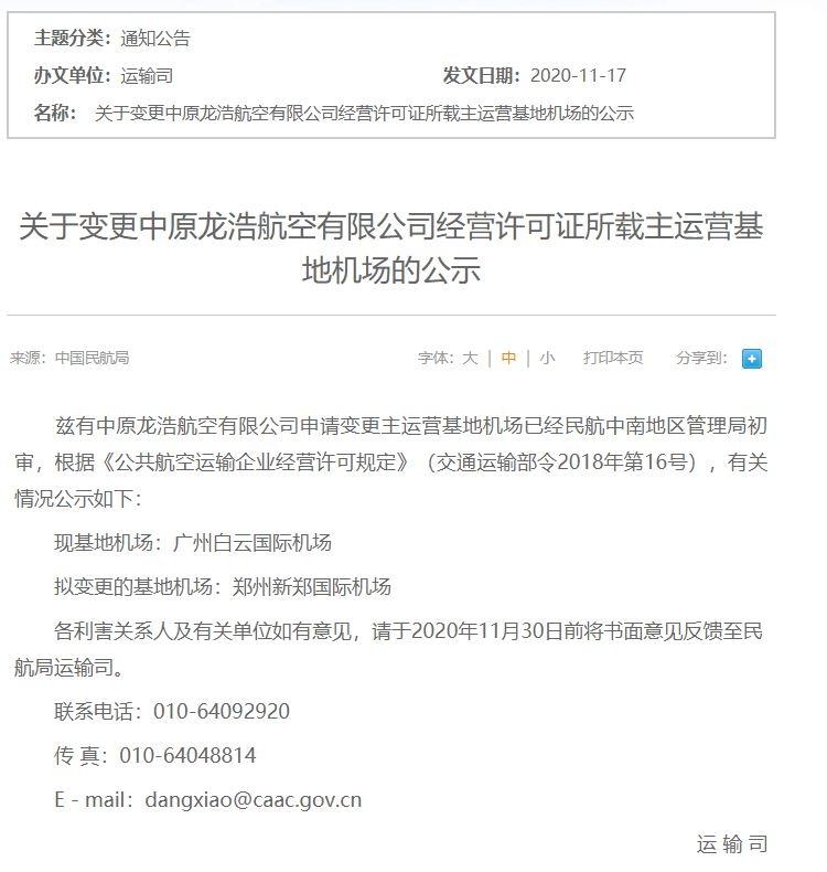 关于变更中原龙浩航空有限公司经营许可证所载主运营基地机场的公示