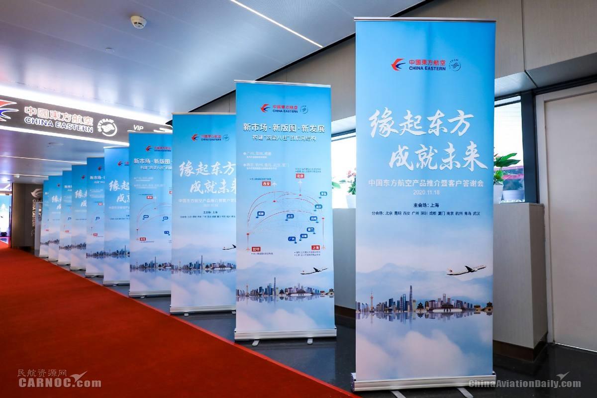 2020年东航产品推介暨客户答谢会成功举办