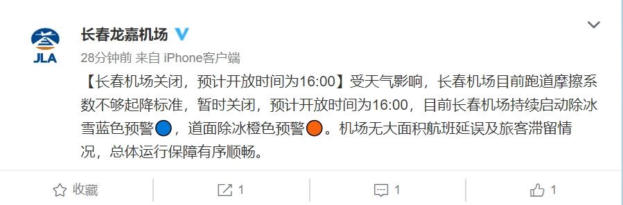 受天气影响长春金沙app下载关闭,预计开放时间16时
