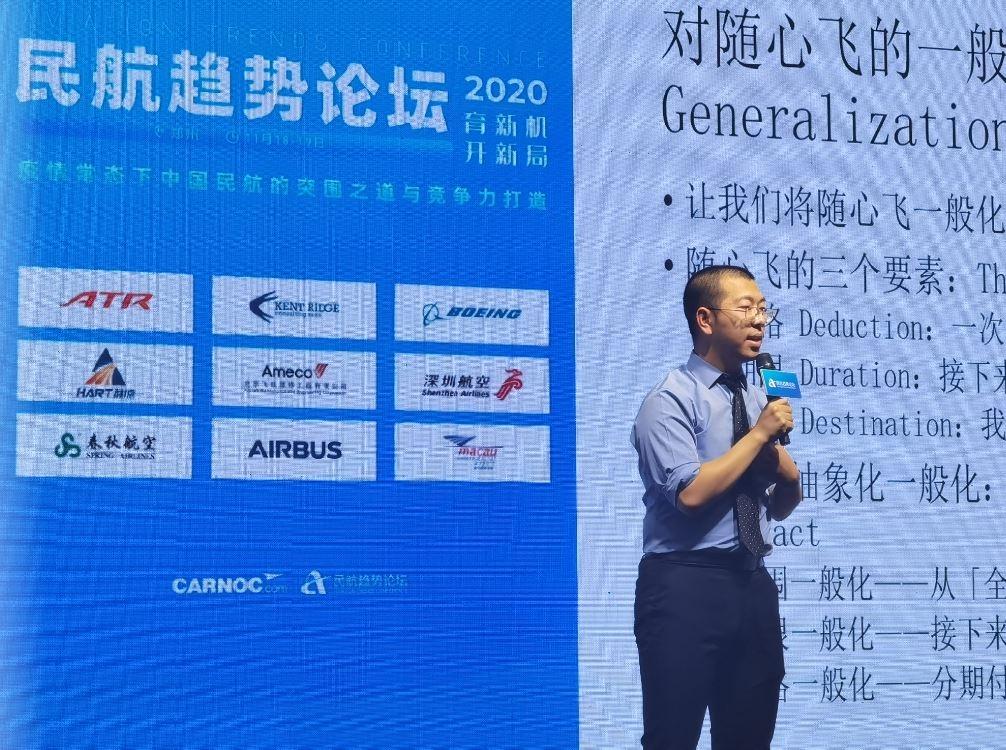 李瀚明:航空业的订阅服务化 如何将随心飞变成可持续性产品?