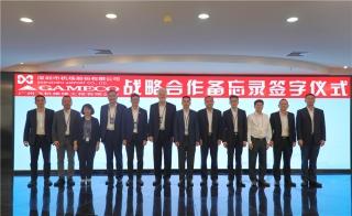 深圳机场与GAMECO签署战略合作备忘录