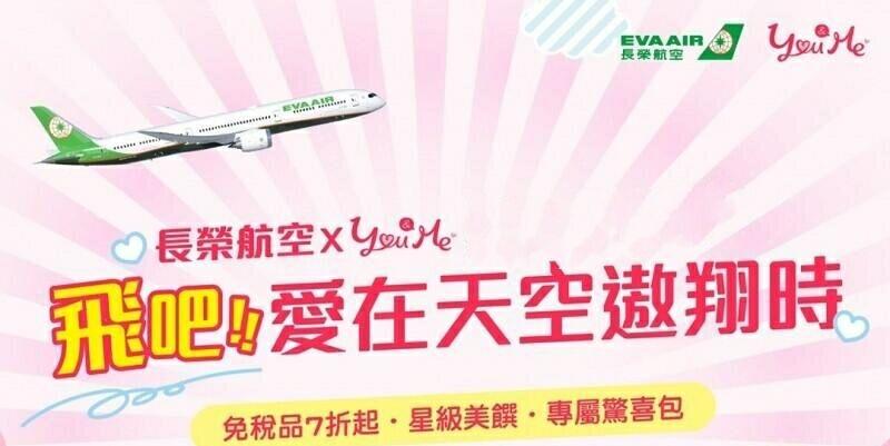 """长荣航空推圣诞跨年""""恋爱航班"""" 空中联谊加烛光晚餐"""