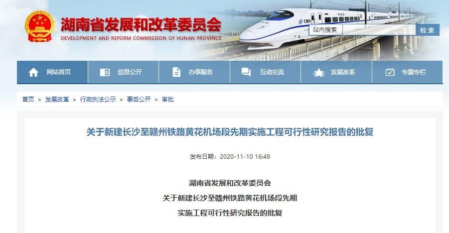 长赣铁路先行段批复 黄花机场将建高铁站
