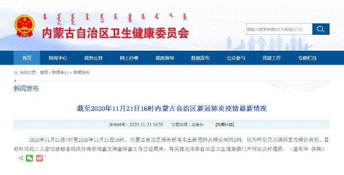内蒙古新增本土确诊2例 均为呼伦贝尔满洲里市确诊病例