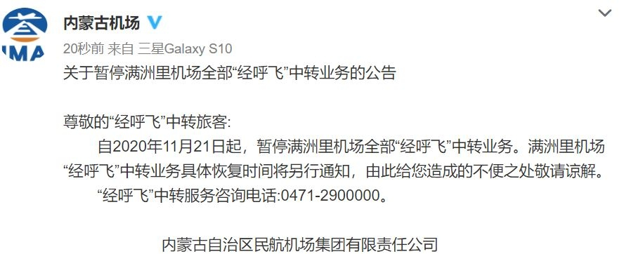 """内蒙古机场:暂停满洲里机场全部""""经呼飞""""中转业务"""