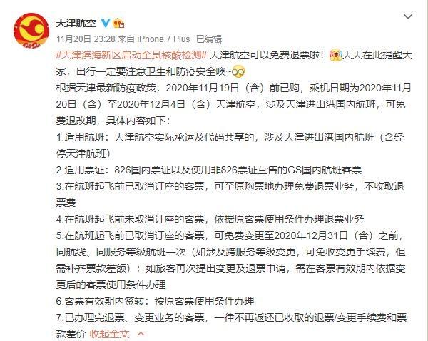 天津航空:这些在津进出港国内航班可免费退票