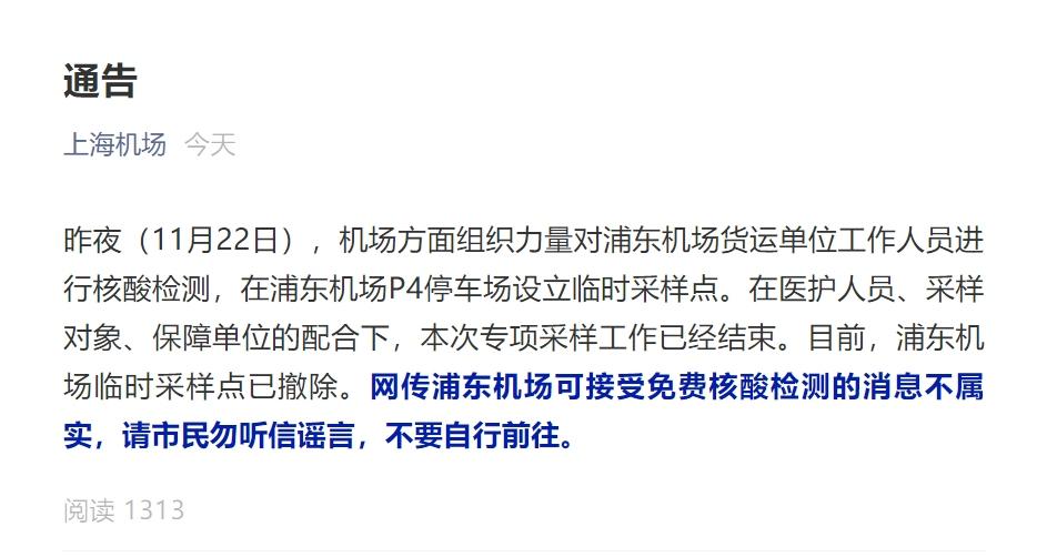 上海机场:网传浦东机场可接受免费核酸检测消息不实