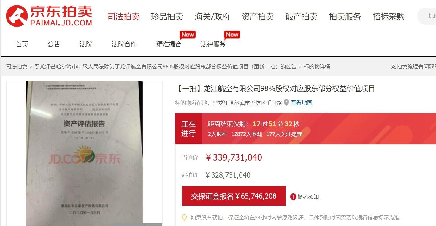 龙江航空今日重新拍卖!目前已22次出价 价格近3.4亿