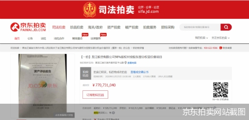 龙江航空二次拍卖 经近百轮竞价落槌 地方航企站上命运十字路口