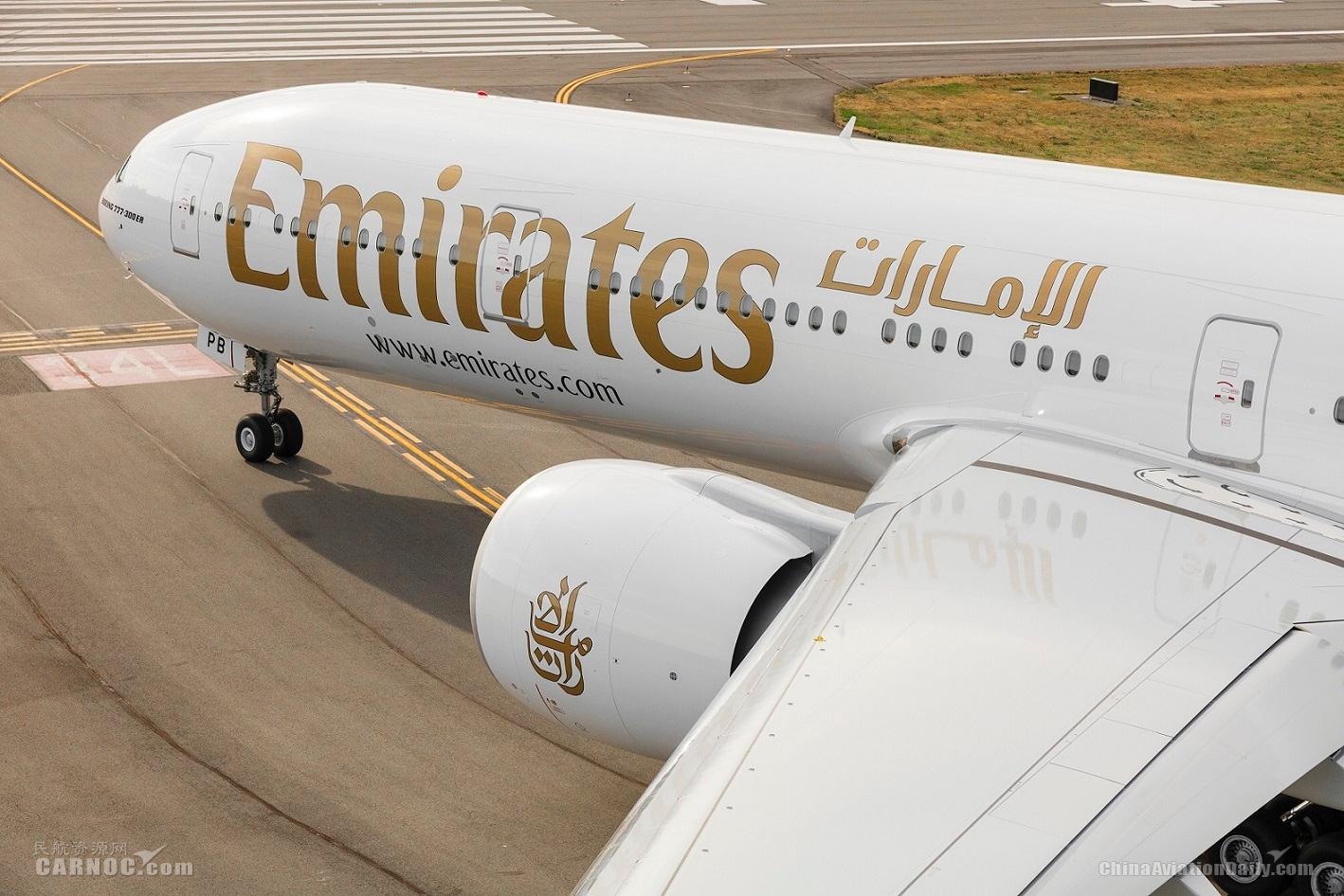 阿联酋航空推出扩展版旅行保险