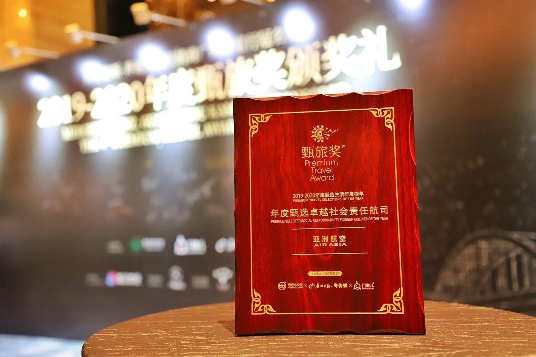 广州权威媒体颁布的年度最具企业社会责任航司奖项