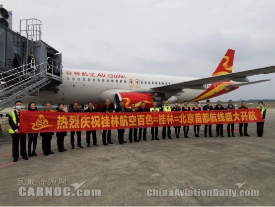 桂林航空百色=桂林=北京新航线顺利首航