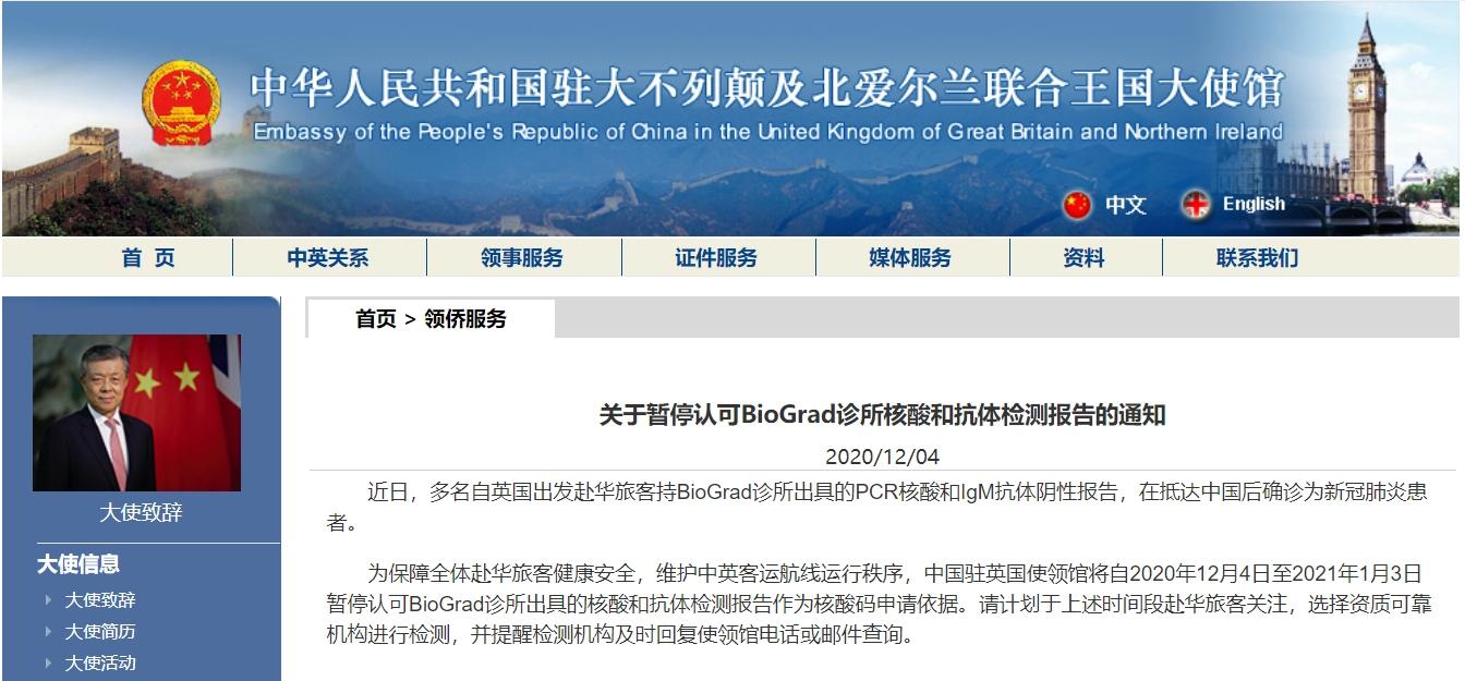 多人持双阴性证明自英国来华后确诊 驻英使馆暂停认可英国一诊所核检报告