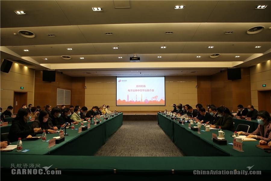 郑州机场电子运单中性平台正式启动