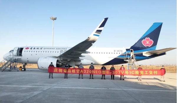 日照山太执行青岛航空A320NEO型飞机1C检完工交付