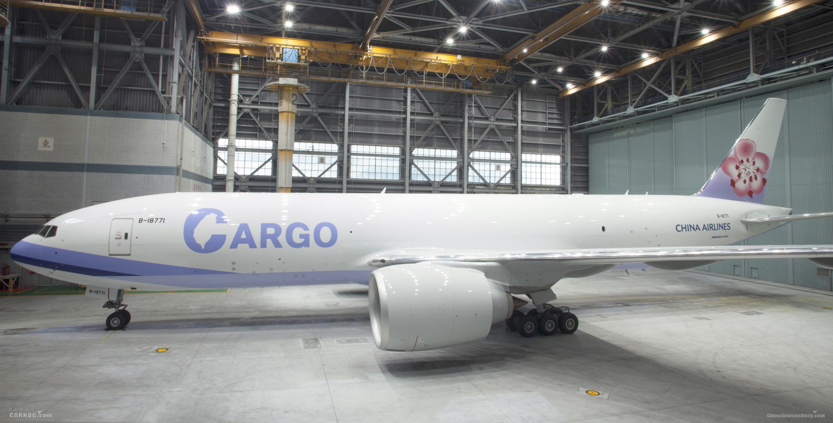 华航首架777F货机