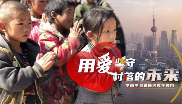 """成都航空""""学前学普""""志愿服务项目获中国青年志愿服务项目大赛银奖"""