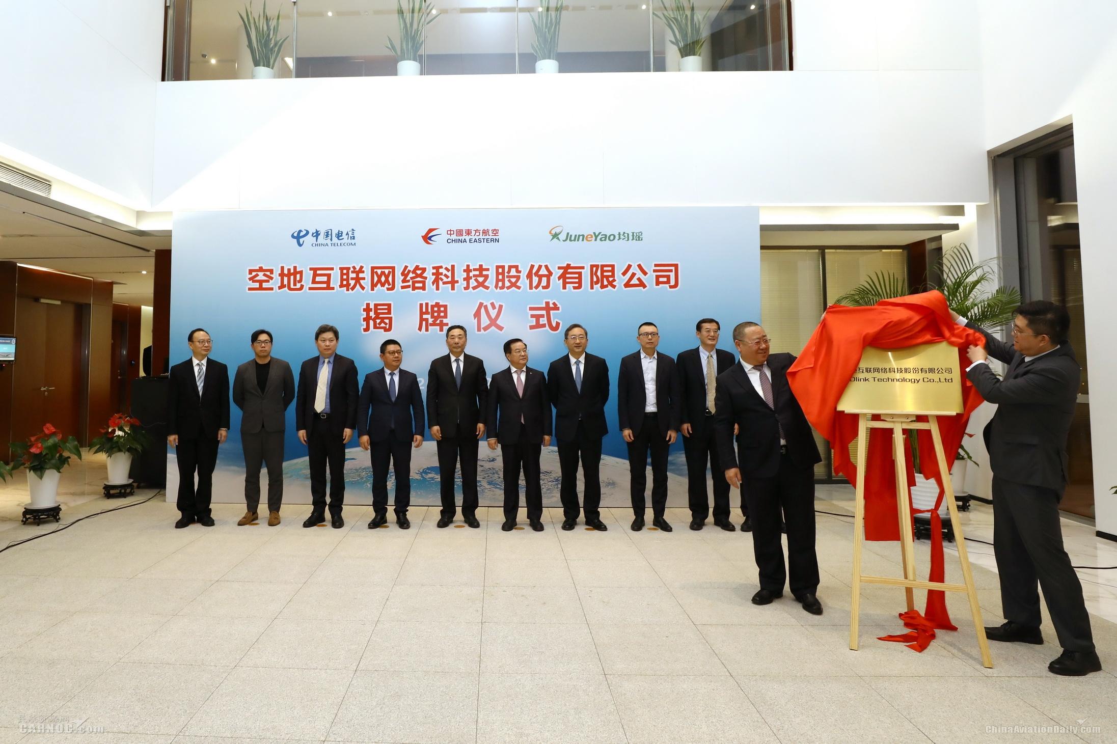 全球首家!东航与中国电信、均瑶集团合资成立空地互联公司