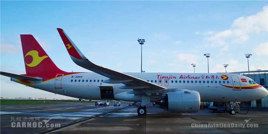 再添两架A320neo 天津航空机队规模达105架