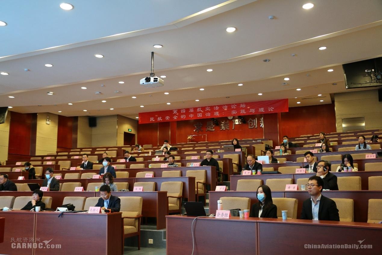 """第四届航空法治论坛聚焦""""民航安全的中国治理:实践与理论"""""""