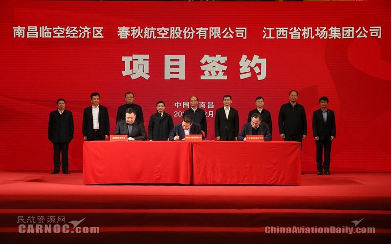 南昌機場第四家基地公司 春秋航空成立江西分公司