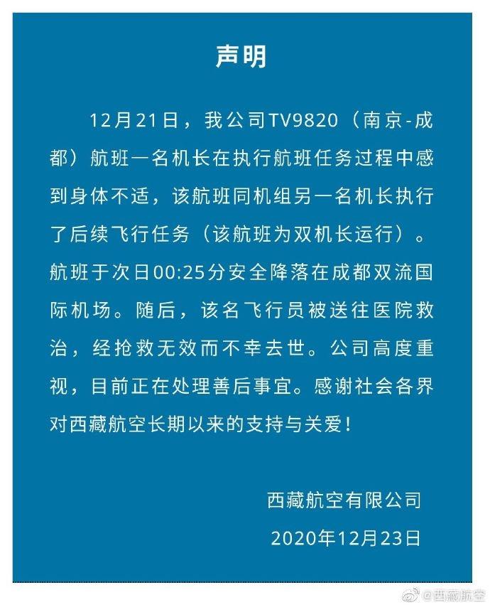 西藏航空一机长执飞过程中身体不适 安全降落后送医去世