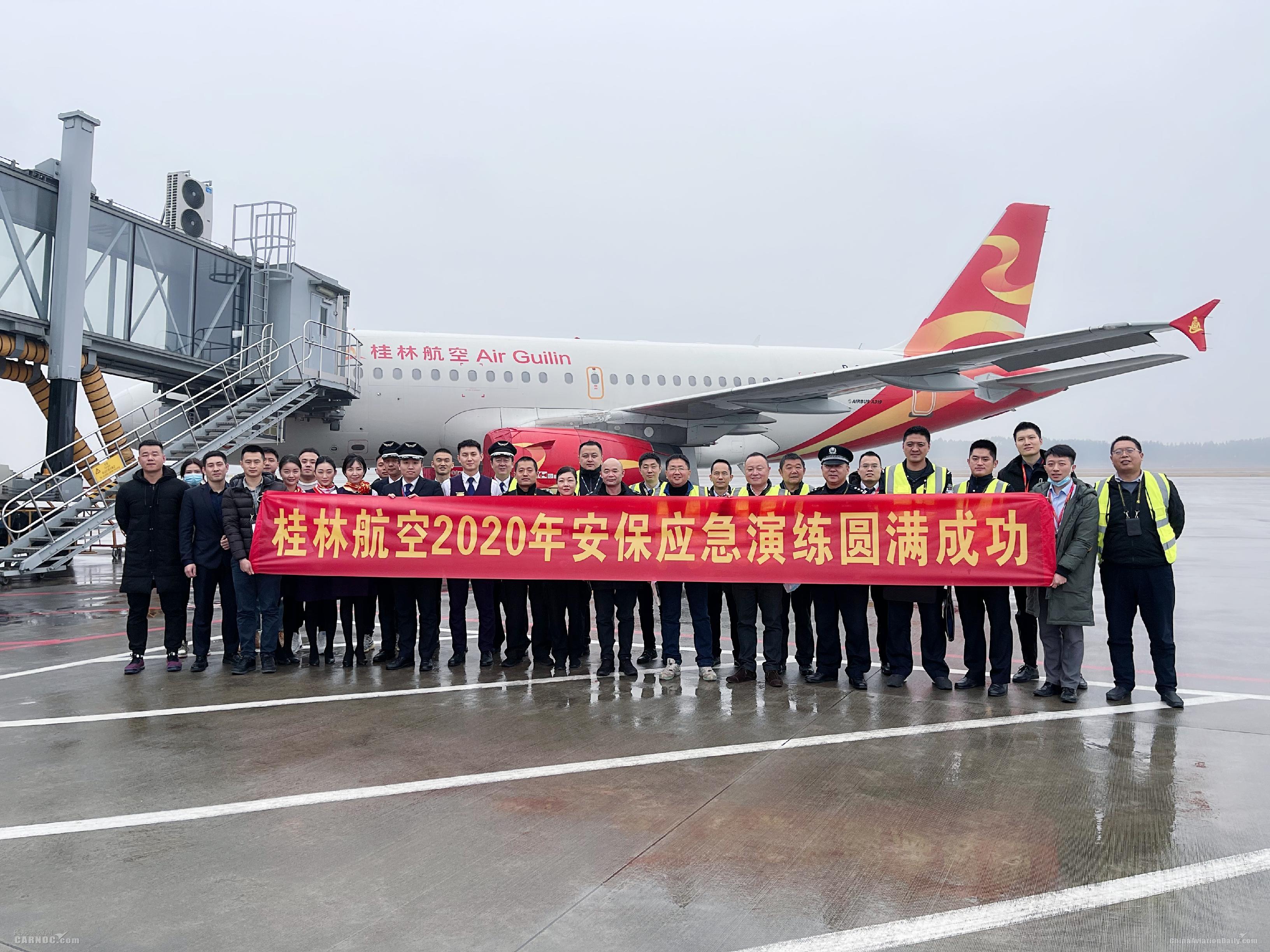 桂林航空圆满完成机上安保应急处置演练