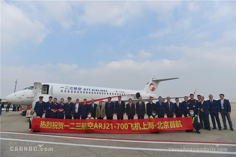 东航旗下一二三航空今日开航 首班ARJ21客座率超九成