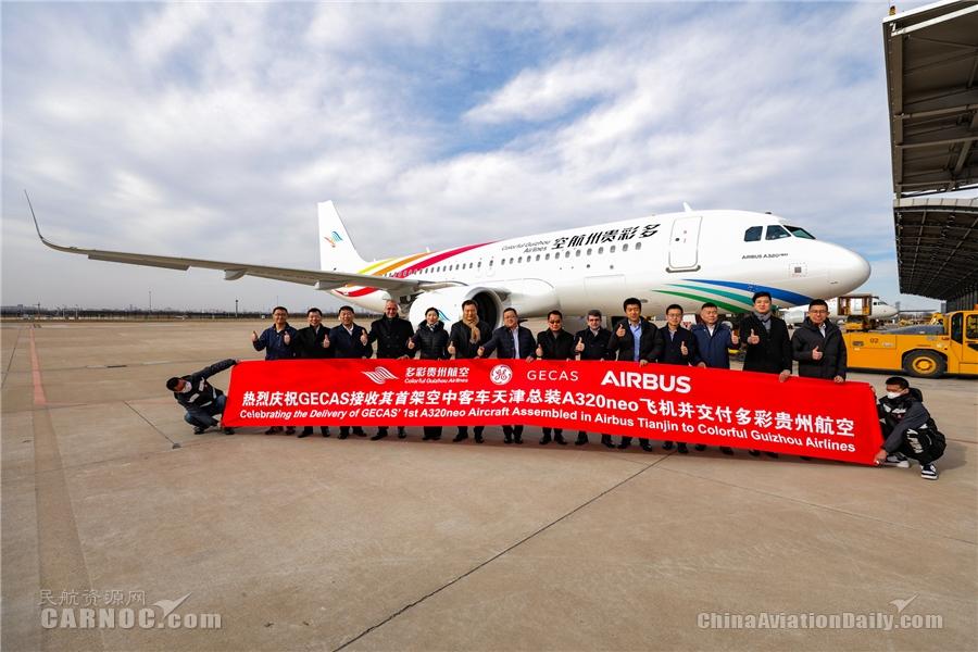GECAS接收其订单首架空客中国总装A320neo飞机并交付多彩贵州航空