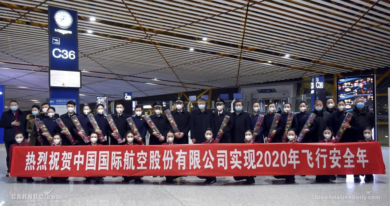 国航顺利实现2020安全年