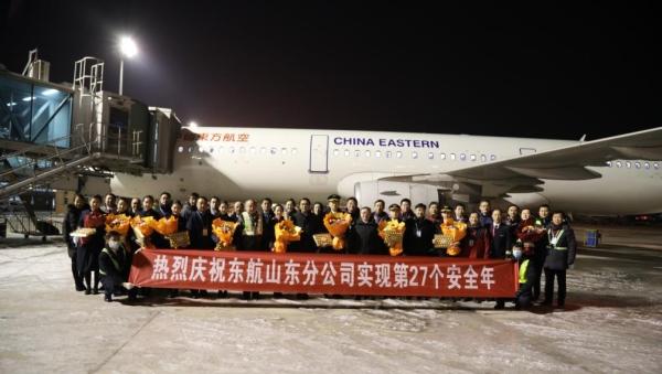 东航山东分公司圆满实现第27个安全年