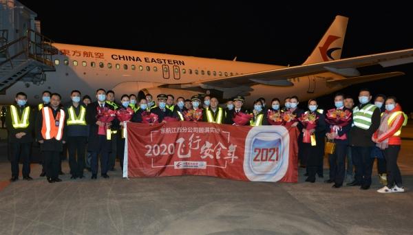 东航江西分公司顺利实现2020年安全飞行年