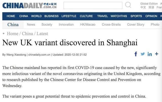 上海发现首例来自英国的变异新冠病毒感染病例