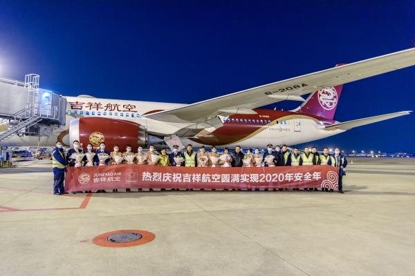 吉祥航空顺利完成2020安全运行年