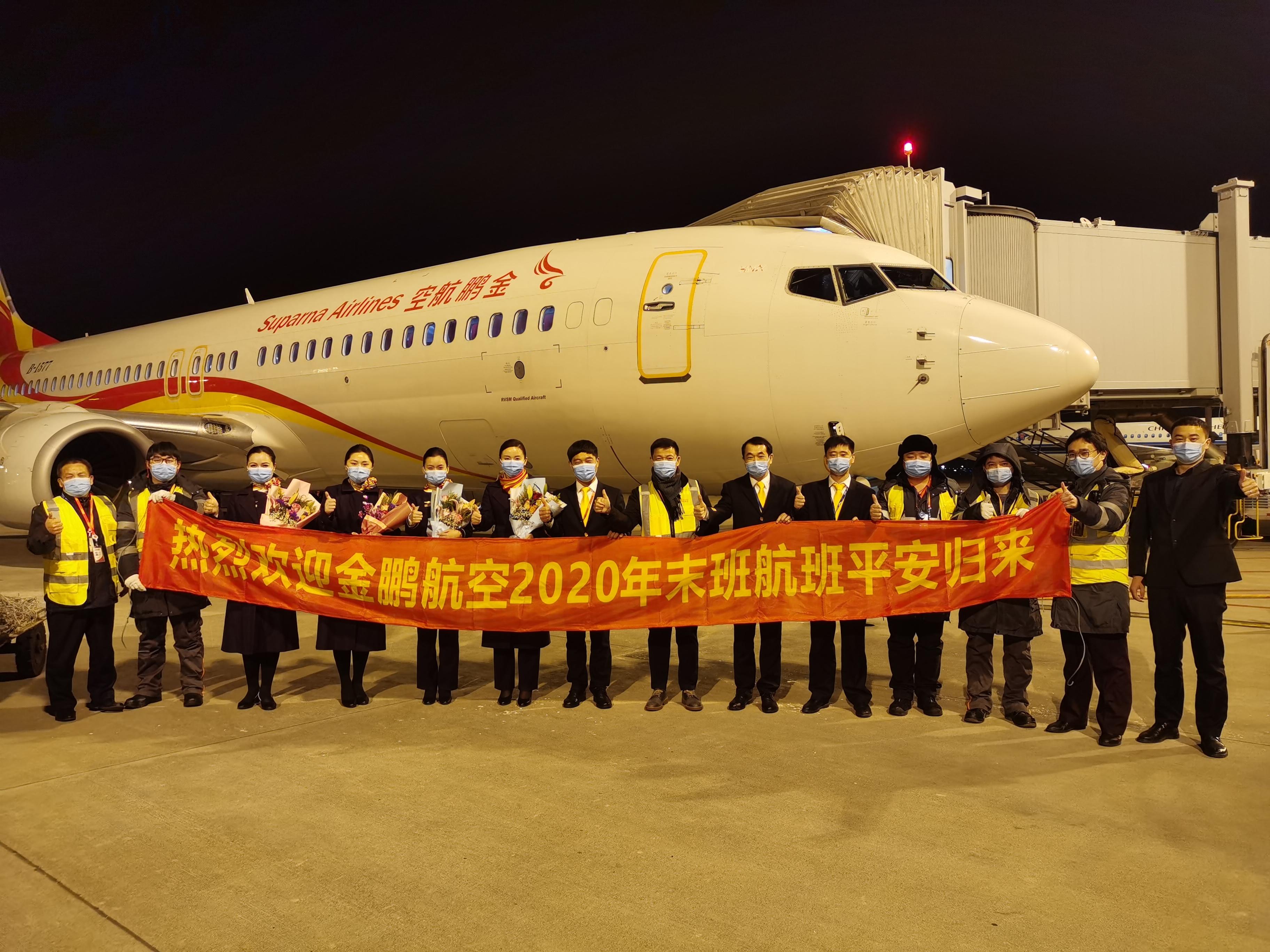 金鹏航空开展新年元旦迎送航班系列慰问活动