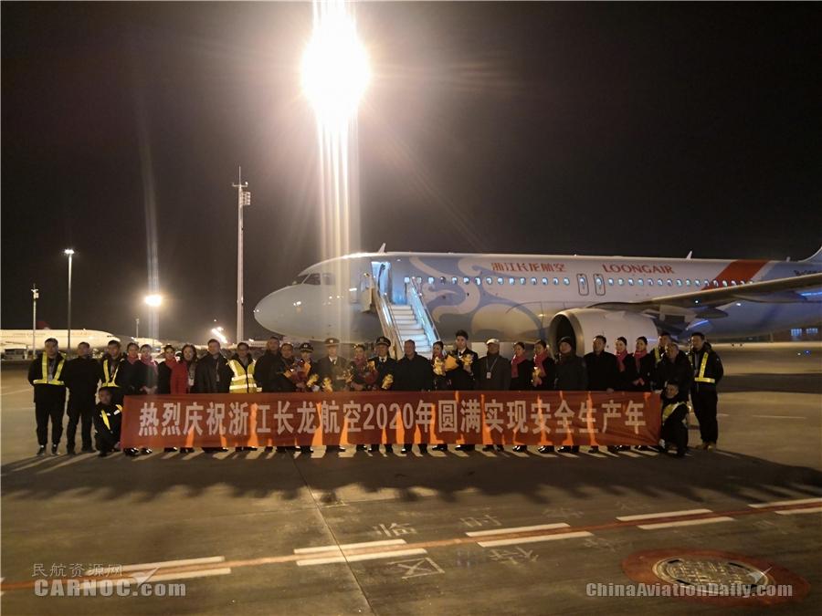 长龙航空圆满实现2020年安全生产年